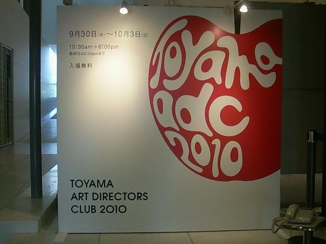 TOYAMA ADC展